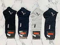 Шкарпетки короткі спорт гладь коротка Пума 40-44р.
