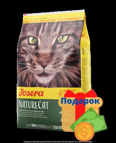 Josera Nature Cat беззерновой корм для кошек с чувствительным пищеварением 4,25 кг