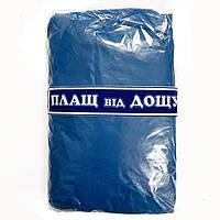 Дождевик взрослый под пояс полиэтиленовый, размер 60