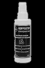 Коректор епоксидних смол для швидкого позбавлення від бульбашок повітря 150 мл Безбарвний epoxykorPL, КОД: