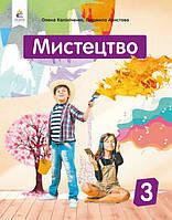3 клас. Мистецтво. Підручник ( Інтегрований курс ) Калініченко О.В. Освіта