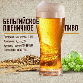 """Зерновой набор """"Бельгийское пшеничное"""" на 50 литров пива"""
