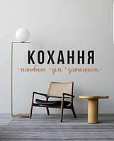 Виниловая наклейка Кохання (текстовая декор день влюблюнных цитаты про любовь) матовая 755х155 мм