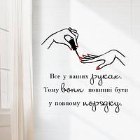 Виниловая наклейка для салона красоты Стильный маникюр цитата Коко Шанель укр матовая руки 800х405 мм
