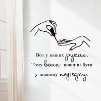 Вінілова наклейка для салону краси Стильний манікюр цитата Коко Шанель укр матова руки 800х405 мм