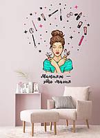 Виниловая наклейка Девушка-визажист стикер мейкап декор салона красоты текст рус матовая 1200х500 мм