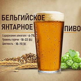 """Зерновой набор """"Бельгийское янтарное"""" на 20 литров пива"""
