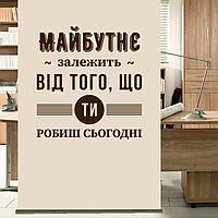 Текстовая наклейка на украинском Мотивация №2 Будущее зависит от того что делаешь сейчас матовая 485х520 мм