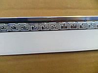 Накладка декоративная на карниз (багет) меандр серебро, ширина 5 см