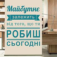 Текстовая наклейка на украинском Мотивация №1 Будущее зависит от того что делаешь сейчас матовая 470х575 мм