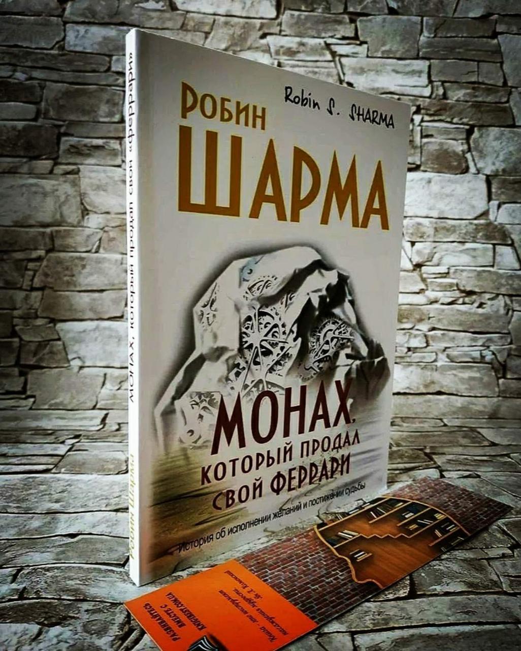 """Книга """"Монах, який продав свій феррарі"""" Робін С. Шарму. Бестселер!"""
