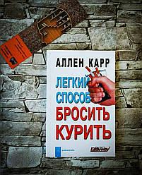 """Книга """"Легкий способ бросить курить"""" Аллен Карр"""
