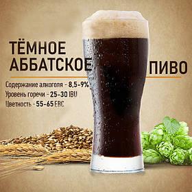 """Зерновой набор """"Аббатское темное"""" на 10 литров пива"""