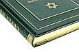 Євреї та українці тисячоліття співіснування. Подарочное издание в кожаном переплете и кожаном футляре, фото 7