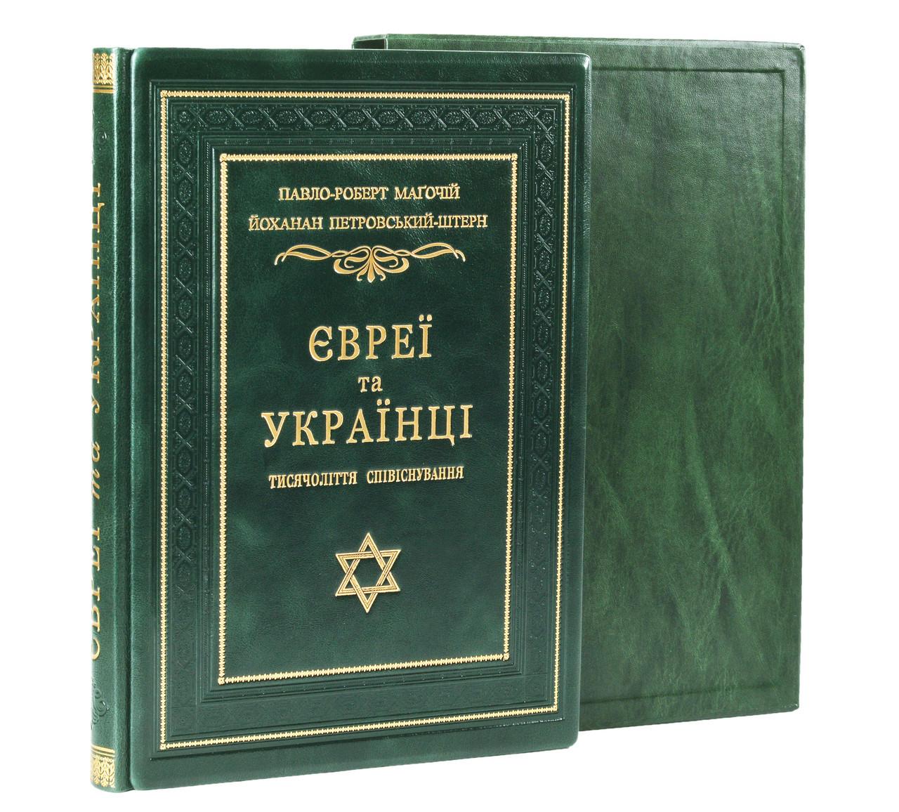 Євреї та українці тисячоліття співіснування. Подарочное издание в кожаном переплете и кожаном футляре