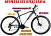 Гірський Велосипед JAZZZ Crosser Bike 29 Дюйм Алюмінієва Рама 17 Чорний, фото 3
