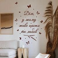 Виниловая наклейка Дом в котором живет любовь текстовый декор для стен матовая 920х1300 мм