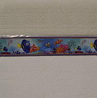 Бордюры для обоев, детские, Нэмо, рибки, ширина 5.5 см, ограниченное количество