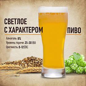 """Зерновой набор """"Светлое с характером"""" на 10 литров пива"""