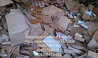 Купим макулатуру в Одессе по 2,80 грн