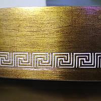 Накладка декоративная на карниз (багет) меандр бронза, ширина 5 см