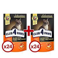 Клуб 4 лапи Premium Selection паучи для кошек 80 г * 24 шт+ 24 шт (кролик с индейкой)