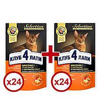 Клуб 4 лапи Premium Selection паучи для кошек 80г*  24шт+24шт (кусочки телятины в овощном соусе)