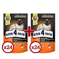 Клуб 4 лапи Premium Selection паучи для кошек 80 г * 24 шт + 24 шт (курица и телятина в желе)