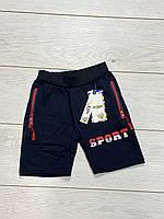 Трикотажные шорты для мальчиков. 116- 134 рост.