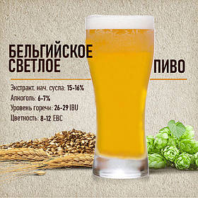"""Зерновой набор """"Бельгийское светлое"""" на 20 литров пива"""