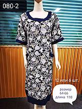 Платье женское летнее трикотаж 62-66 (6 шт)