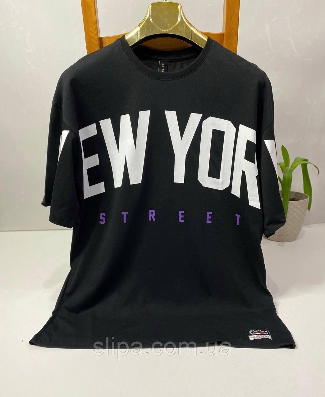 Чёрная стильная футболка оверсайз Eighteen Street Style New York | Турция | 100% хлопок