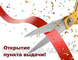 Открывается новый пункт выдачи в городе Харьков!