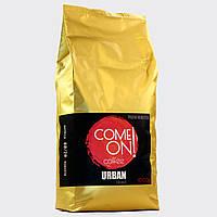 ComeOn coffee Urban | зерно, 1кг