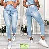 Светлые летние джинсы на высокой посадке