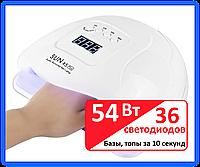 LED+UV Лампа для маникюра и педикюра SUN X5 PLUS, 54W(Уф лед лампа для ногтей, сушки гель лака, наращивания)