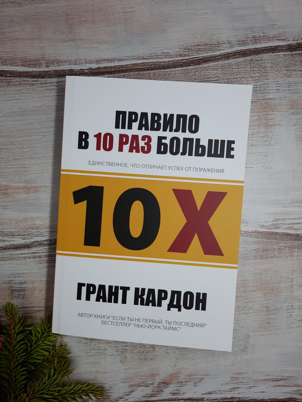 Кардон Правило в 10 разів більше