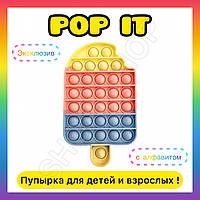 Игрушка антистресс Поп Ит Pop it МОРОЖЕНОЕ с алфавитом, вечная пупырка, сенсорная игрушка и игра для детей