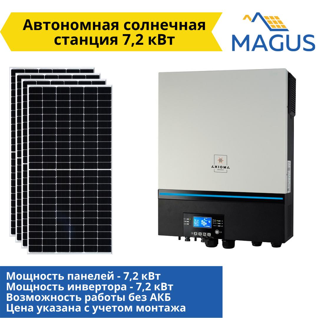 Автономная солнечная станция 7.2 кВт (с возможностью работы без АКБ) №1