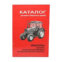 Каталог запчастей трактора МТЗ-820-952