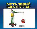 Конструктор дитячий металевий Кран ТехноК арт.4890, фото 4