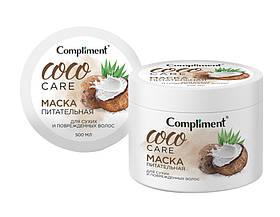 Питательная маска для сухих и поврежденных волос COCO OIL Compliment 300 мл.