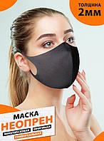 Маска неопреновая многоразовая (респиратор) защитная маска на лицо Pitta Mask чёрная.