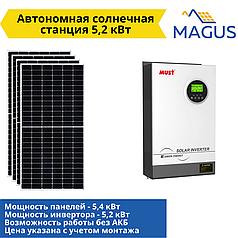 Автономная солнечная станция 5.2 кВт (с возможностью работы без АКБ) №2