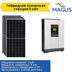 Гибридная солнечная станция 5 кВт (мощность панелей 4 кВт)