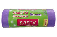 Пакеты для мусора Блеск - 120л Strong (10шт)