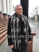 Мужской шарф из  шиншиллы, длина 190см
