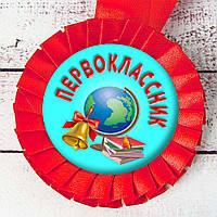 Медаль прикольная 47162 Первокласник