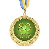 Медаль подарочная 43626 Юбилейная 80 років