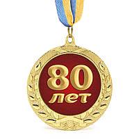 Медаль подарочная 43625 Юбилейная 80 лет